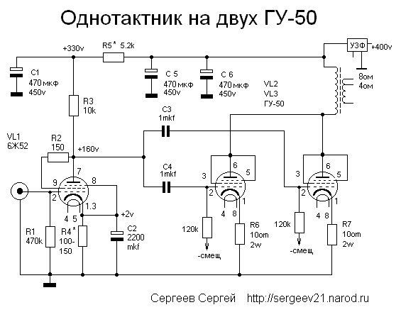 Схема с двумя лампами ГУ-50.